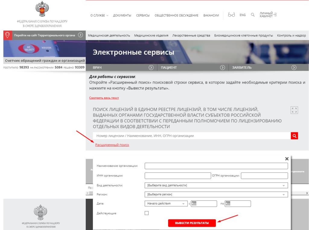 Проверка лицензии на подлинность через сайт Росздравнадзора.
